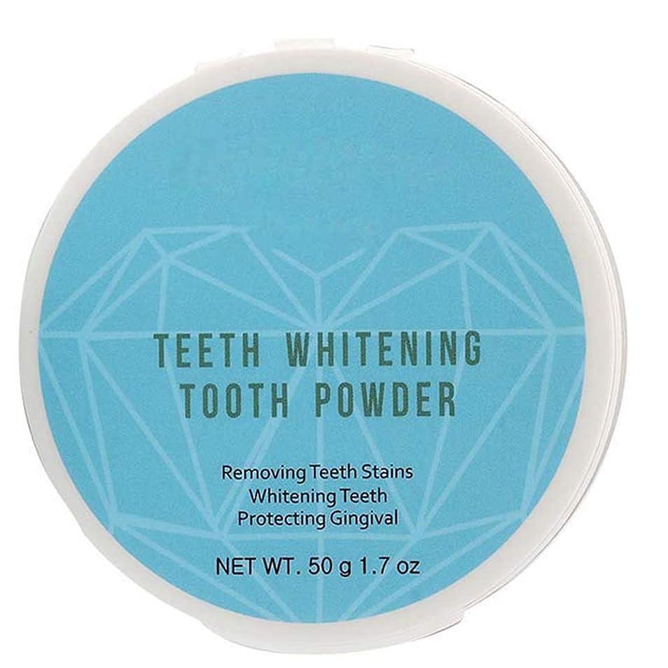 前置詞カバー被害者口頭パウダー天然成分オーガニック歯ホワイトニングパウダー口腔トゥースケア