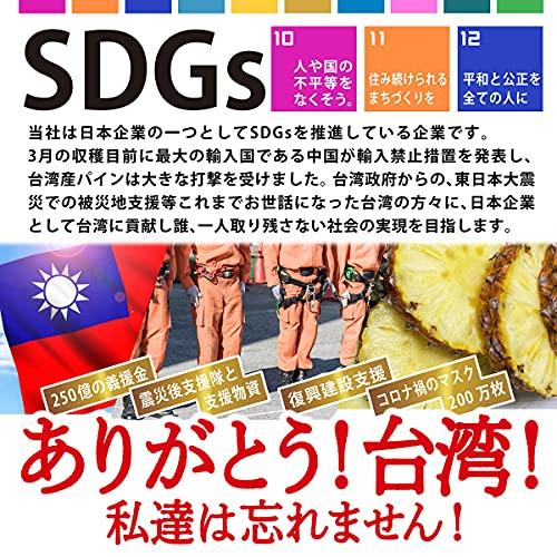 SDGs推進【頑張れ!台湾】台湾産金鑽パイン台農17号パイナップル等級A最高糖度20※野菜ソムリエ推奨(約1.5×2)