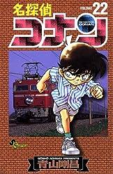 名探偵コナン22
