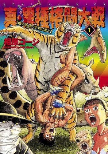 真・異種格闘大戦 : 1 (アクションコミックス)
