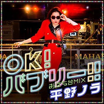 OK! Bubbly!! feat. Bubbly Minako -Otachidai Mix-