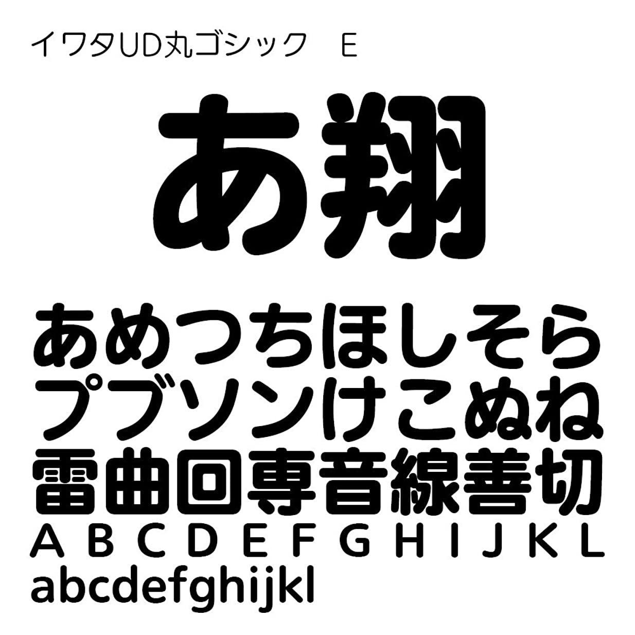 差し引くセント確立しますイワタUD丸ゴシックE TrueType Font for Windows [ダウンロード]