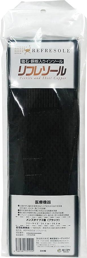 習熟度トレードあたりシーアンドケイ インソール 中敷き 消臭 抗菌 リフレソール 磁石?銅板入り メンズタイプ3層ブラック 24.5-28.0cm用