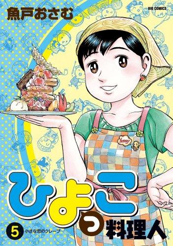 ひよっこ料理人 5 (ビッグコミックス)