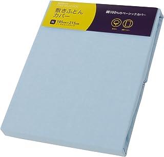 東京 西川 敷布団カバー シングル ( 洋サイズ ) 綿100% 全開ファスナー やわらか フリーセレクション ブルー PI07001096B