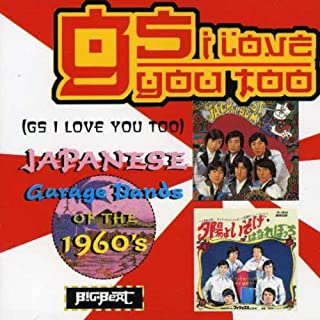 GS I Love You Too / Various