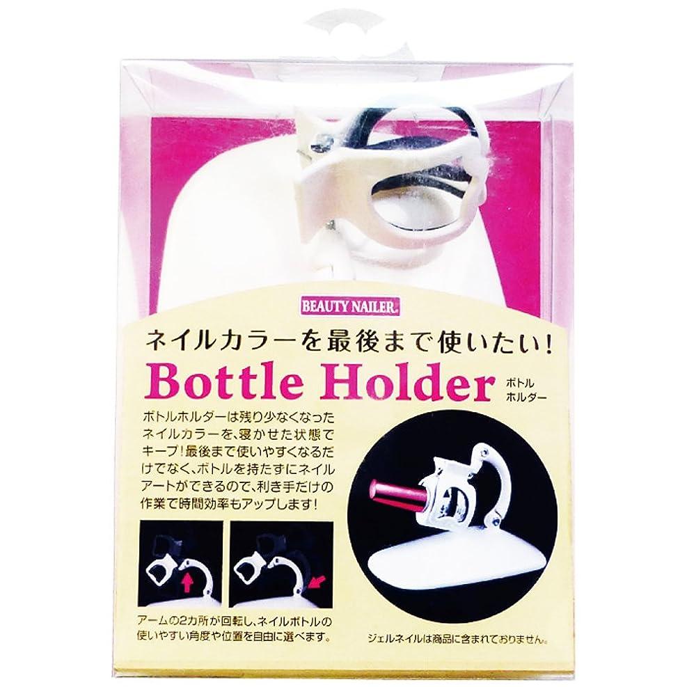 誘発する研究六ビューティーネイラー ボトルホルダー BOH-1