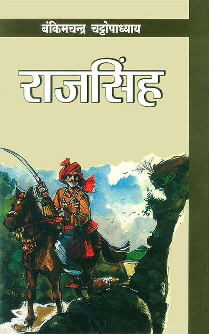 Raj Singh & Rajmohan Ki Estri (Hindi Edition)