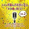 パーフェクトヒューマン(オリエンタルラジオ) ORIGINAL COVER