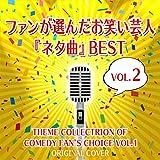 ファンが選んだお笑い芸人『ネタ曲』BEST10 Vol.2