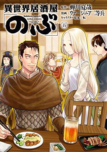 異世界居酒屋「のぶ」(5) (角川コミックス・エース)