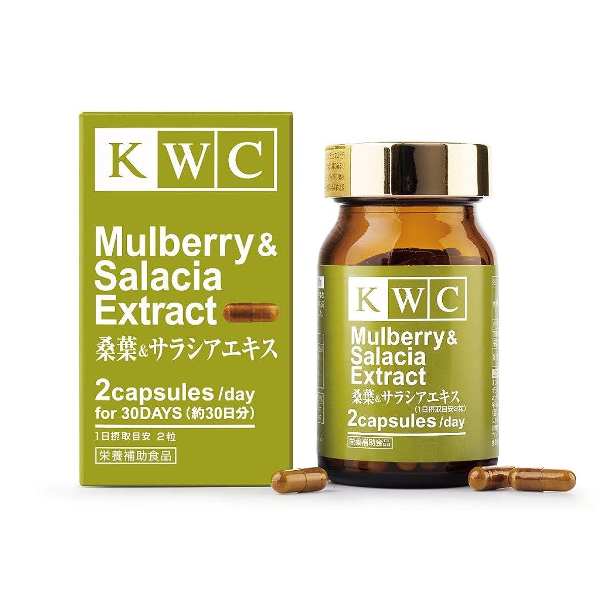 誰の蒸留署名KWC 桑葉&サラシアエキス サプリメント 約30日分 60粒
