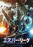 エスパー・リーグ[DVD]