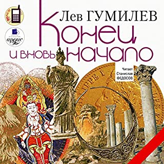 Konets i vnov' nachalo audiobook cover art
