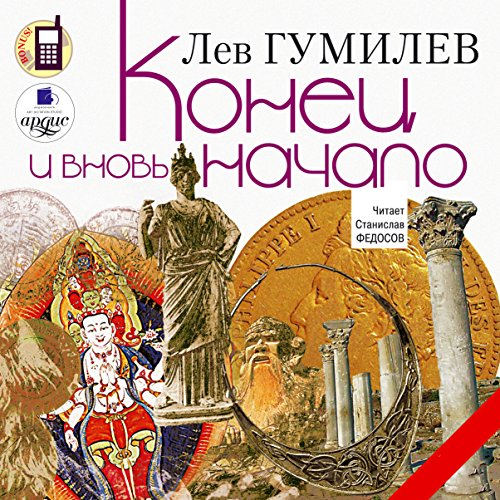 Konets i vnov' nachalo audiobook cover art