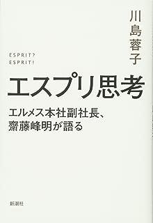 エスプリ思考: エルメス本社副社長、齋藤峰明が語る