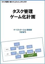 表紙: タスク管理ゲーム化計画 | うさぼう