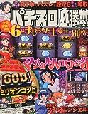 パチスロ必勝本 DX (デラックス) 2011年 11月号 [雑誌]
