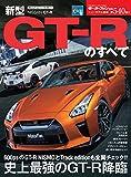 ニューモデル速報 第540弾 新型GT-Rのすべて - 三栄書房