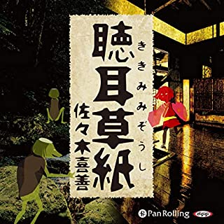 『聴耳草紙(全183話収録)』のカバーアート