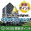 3Dアーキデザイナー クラウドライセンス 365日更新ポイント|オンラインコード版