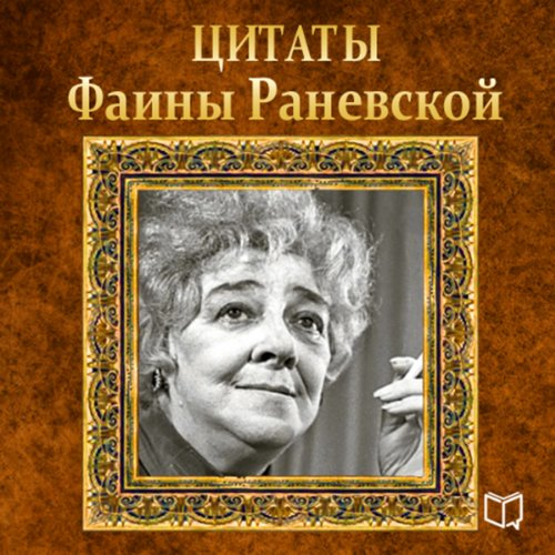 Faina Ranevskaya. Quotes (Russian Edition) audiobook cover art