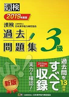 漢検 3級 過去問題集 2019年度版