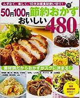 50円100円節約おかず おいしい480品: ムダなく、楽しく、10大お得食材使い切り! (GAKKEN HIT MOOK 学研のお料理レシピ)
