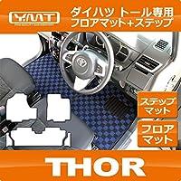 YMT ダイハツ トール 900系 フロア+ステップマット ループチェック青黒 THOR-3P-STP-CHBL
