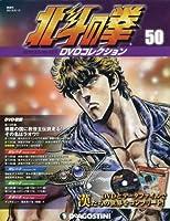 北斗の拳 DVDコレクション 50号 (第128話~第130話) [分冊百科] (DVD付)