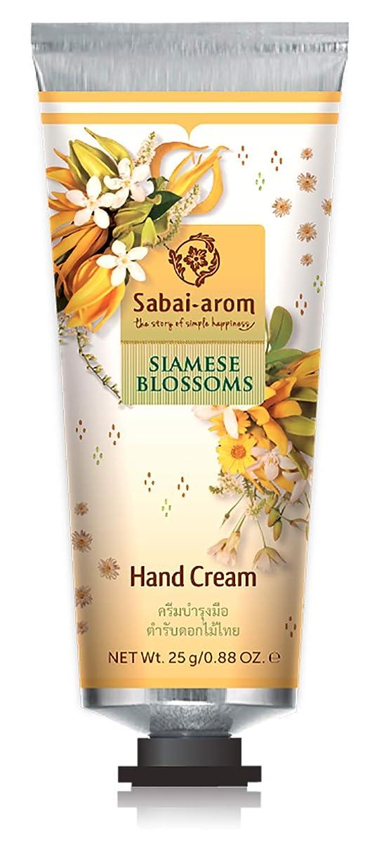 設計図シビック蒸留サバイアロム(Sabai-arom) サイアミーズ ブロッサムズ ハンドクリーム 25g【SB】【004】