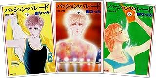 パッション・パレード 全3巻 完結セット(白泉社文庫)