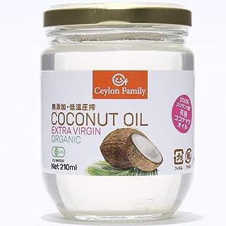 Ceylon Family ココナッツオイルオーガニック エキストラバージン 210ml