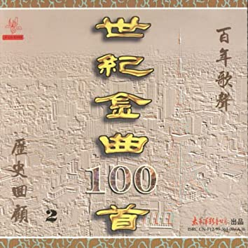 100 Songs of the Century (2)