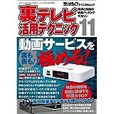 裏テレビ活用テクニック11 三才ムック vol.844