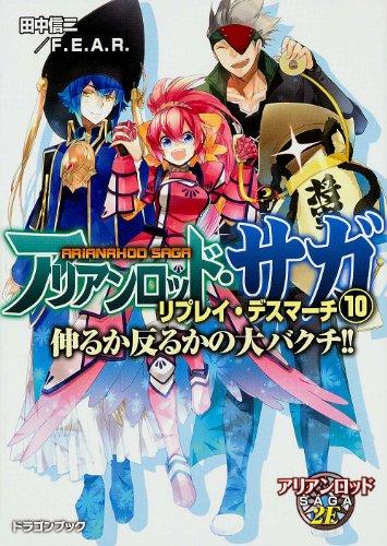 Arianroddo saga ripurei desu machi. 10 (Noruka soruka no obakuchi).