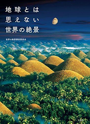 地球とは思えない世界の絶景