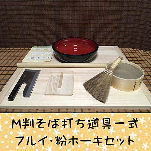 オフィス木村it21『M判そば打ち道具一式』