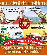 Chacha Chaudhary Comics In Hindi Set of 4 Best and Rare Comics June 2019 + Free Gift | Hindi Comics | Chacha Chaudhary Comics | Diamond Comics | ... Pran Since 1981 Published by Diamond Comics