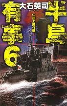 表紙: 半島有事6 仁川上陸作戦 (C★NOVELS)   大石英司
