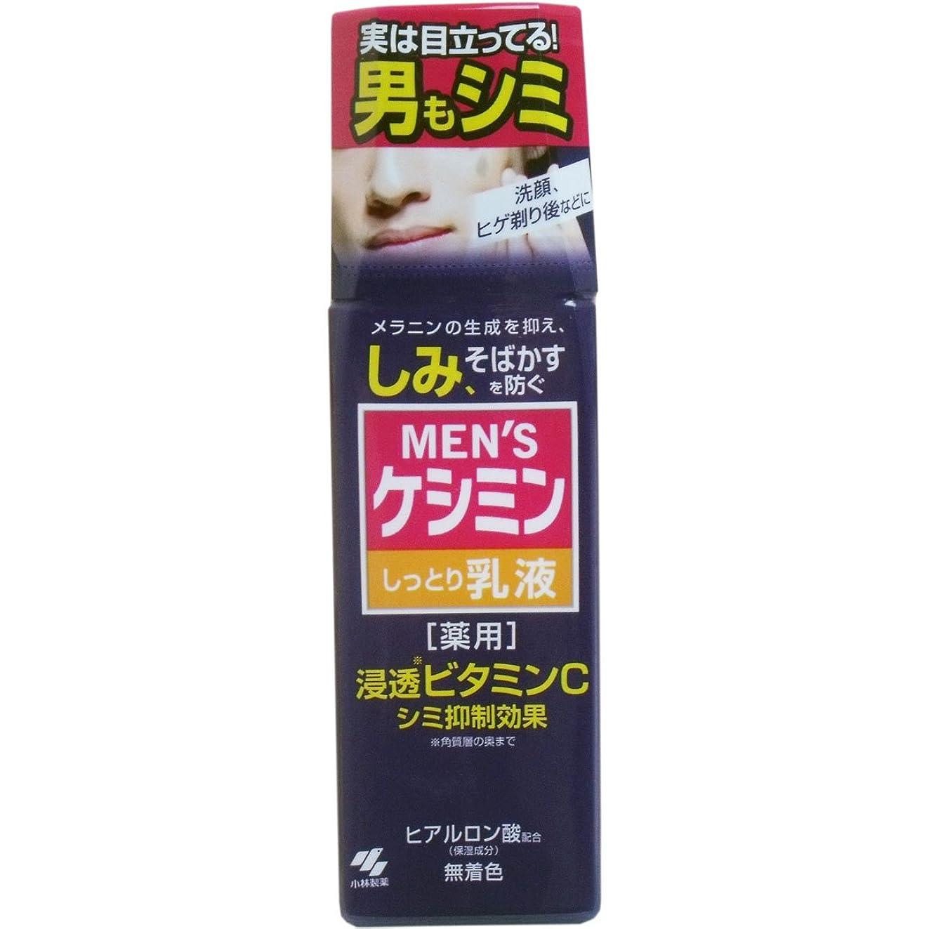 ブロー詐欺通信網【小林製薬】メンズケシミン乳液 110ml ×3個セット