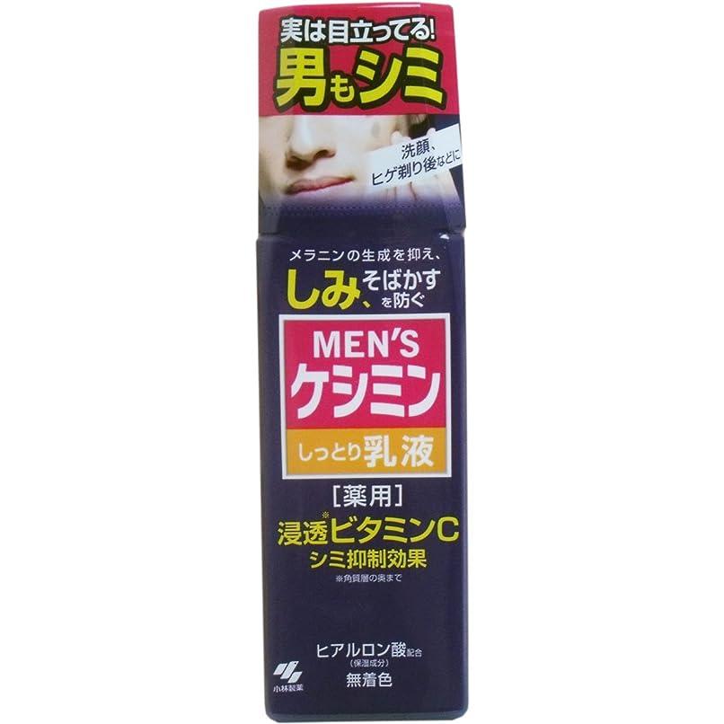国旗ベスト懲らしめ【小林製薬】メンズケシミン乳液 110ml ×5個セット