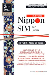 Nippon SIM for Japan 日本国内用 30日間 3GB ドコモ フルMVNO 3-in-1 (標準/マイクロ/ナノ) データ通信専用 (音声&SMS非対応) SIMカード / ドコモ 4G / LTE回線 / Wifiルーター...