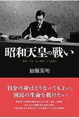 昭和天皇の戦い 昭和二十年一月~昭和二十六年四月 単行本