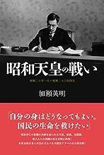 昭和天皇の戦い 昭和二十年一月~昭和二十六年四月