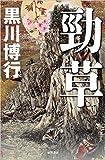 勁草 (文芸書)
