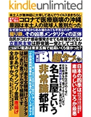 実話BUNKA超タブー 2021年10月号【電子普及版】 [雑誌]