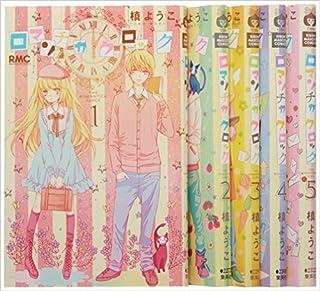 ロマンチカ クロック コミック 1-9巻セット (りぼんマスコットコミックス)
