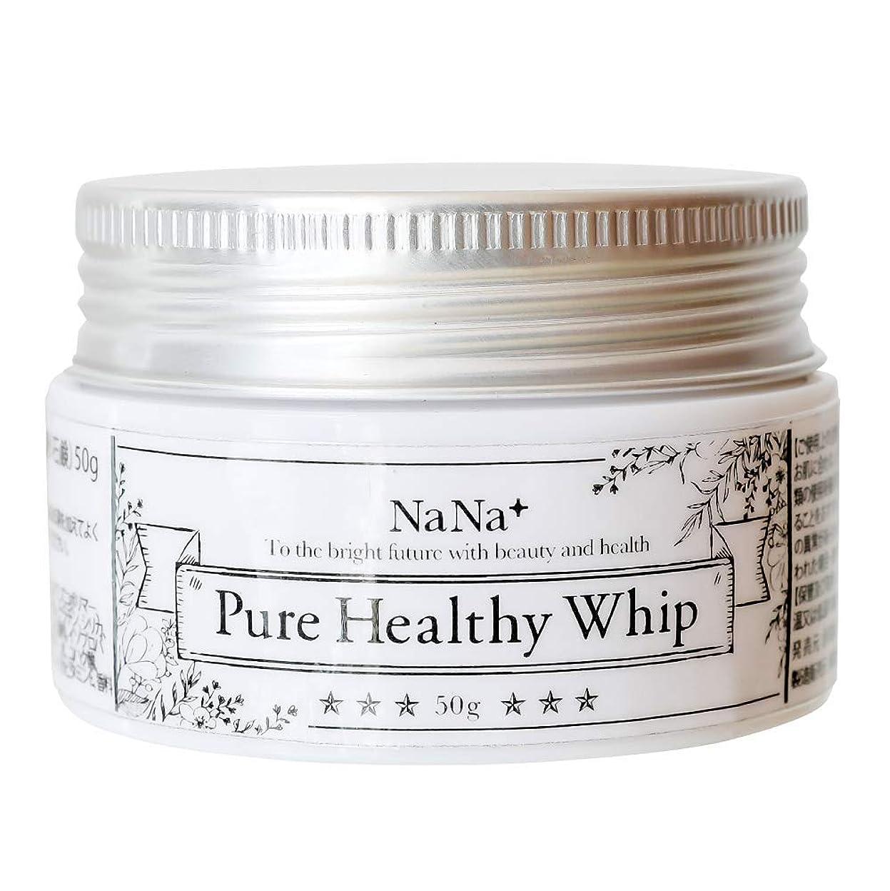 治療毎回一月洗顔 生せっけん 敏感肌 乾燥肌 の 毛穴 くすみ 黒ずみ ケア 肌に優しい無添加  nana+ピュアヘルシーホイップ