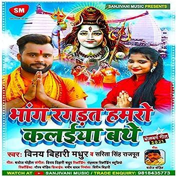 Bhang Ragadat Hamro Kalaiya Bathe (Bhojpuri)